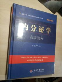 内分泌学高级教程(精装珍藏本)