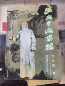 张大千画语录(92年初版 多插图)