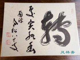珂罗版画 禅语书法 日本各派名僧管长墨迹色纸