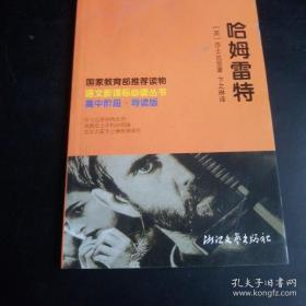 最新语文新课标必读丛书:哈姆雷特