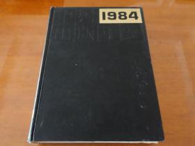 中国出版年鉴1984年