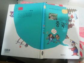 不祥《韩文》书,