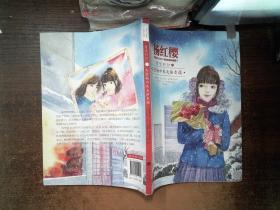 女生日记3 杨红樱校园成长小说 在害怕中长大的女孩