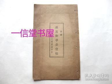 《草书 颜真卿争坐位帖》1册全  民国18年 线装石印 文明书局