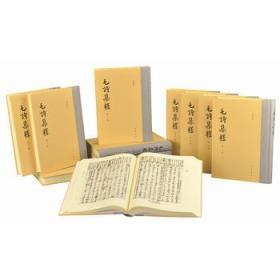 毛诗集释(手稿影印本,赌博网:全12册)