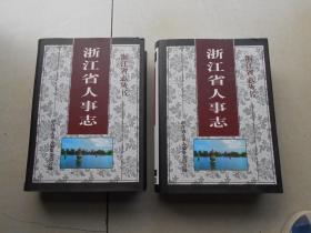 浙江省人事志