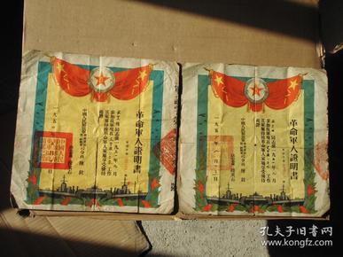 1953年革命军人证明书 1954年革命军人证明书 红色收藏