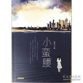 【正版】小蛮腰 袁有江著