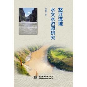 怒江流域水文水资源研究