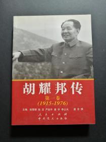 胡耀邦傳 第一卷1915-1976(內夾有編者張黎群等人打印信兩頁,見圖)