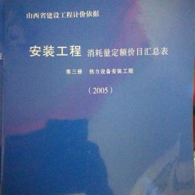 山西省建设工程计价依据安装工程消耗量定额价目汇总表第三册热力设备安装工程2005