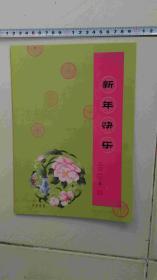 2010年-邮票贺年卡-小版张