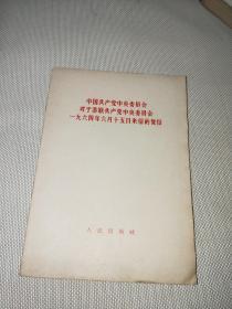 中国共产党中央委员会对于苏联共产党中央委员会1964年6月15日来信的复信