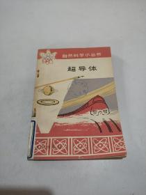 自然科学小丛书 超导体(一版一印)