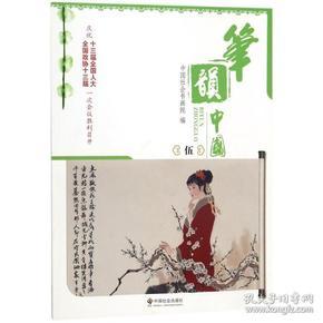 【正版】笔韵中国.伍 中国社会书画院编