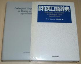 日文原版书 最新 和英口语辞典 単行本 / 日本语英语口语精选会话对照辞典