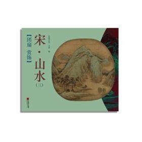 【正版】团扇 赏饰:三:宋山水 凤凰空间天津编