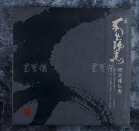 """著名艺术家、""""福娃之父"""" 韩美林 签名本《草书诸葛亮""""出师表""""》软精装一册(中华书局 2011年一版一印)  HXTX101523"""