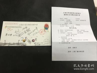 著名美籍华人指挥家胡咏言、中国当代小提琴演奏家梁大南签名实寄封(第三届中国国际园林花卉博览会纪念封)