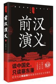 【正版】前汉演义:上 蔡东藩著