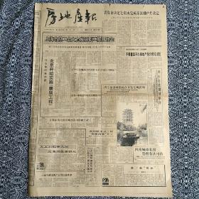 《房地产报》(生日报.2019年08月25日)