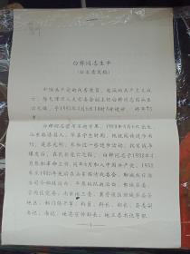 白桦同志生平(征求意见稿)