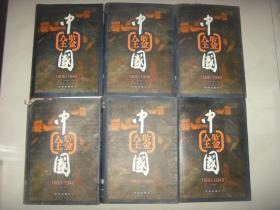 中国全鉴 1900年-1949年 (全6卷)