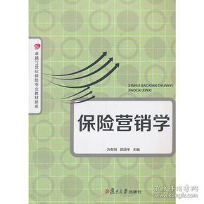 保险营销学(第2版)/廖敏 方有恒 主编/复旦大学出版社