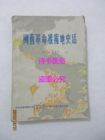 闽西革命根据地史话——蒋伯英,蓝荣田著