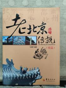 老北京的传说(续篇)