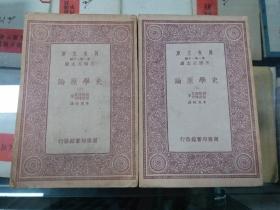 万有文库--史学原论(全二册) 民国二十二年初版