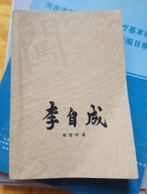李自成 第二卷下 【内页有彩色插图】