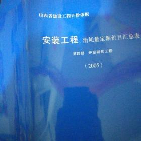 山西省建设工程计价依据安装工程消耗量定额价目汇总表,第四册炉窑砌筑工程2005