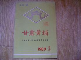 甘肃黄埔 1989总第一期 创刊号  甘肃省第一次代表大会专辑