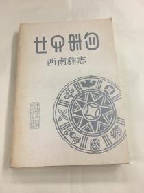 西南彝志(第九—十卷)
