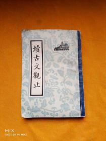 续古文观止(长春古籍书店 1985年影印)