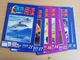 课外阅读2009年第1、5、6、7、9、11、12、14、16、17、18、19、20、21、24期(15册合售)【实物拍图 品相自鉴】