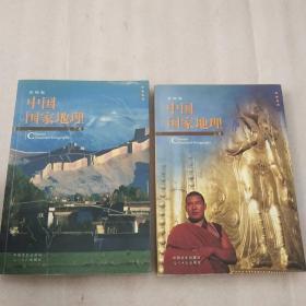 中国国家地理:彩图版(上下全2册)