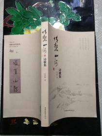 情系山河诗歌集 (作者签名本)