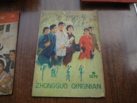 中国青年   79年第5期