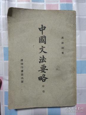 中国文法要略 中卷