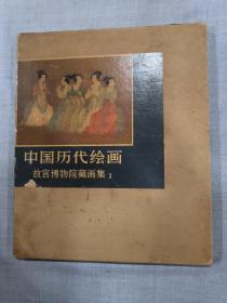 中国历代绘画 故宫博物院藏画集1(精装带函套)