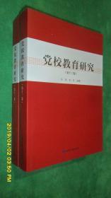 党校教育研究(第十三卷)