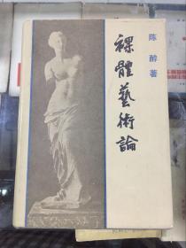 裸体艺术论(88年初版  精装 印量1800册  多插图)