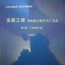 山西省建设工程计价依据安装工程消耗量定额价目汇总表,第六册工业管道工程2005