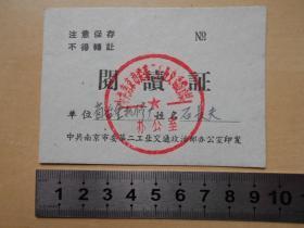 60年代【南京市委第二工业交通政治部,阅读证】