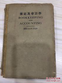 商业科讲义 簿记及会计学 民国22年
