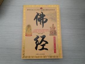 古代艺术文化收藏丛书 佛经