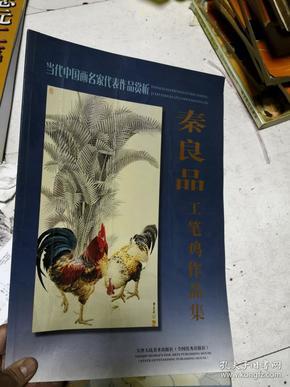 秦良品工笔鸡作品集/当代中国画名家代表作品赏析  作者签名       厨2
