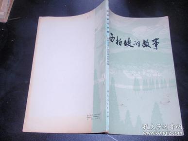 西柏坡的故事(天津著名作家左森私藏,扉页有左森的签名!)080307-b